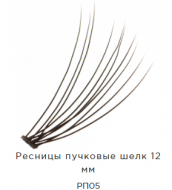 Ресницы пучковые Manly Pro шелк 12 мм РП05