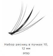 Набор ресниц в пучках MANLY PRO шелк 10, 12 мм РП10